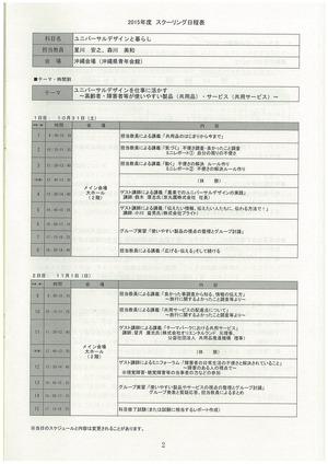 20151031-1101 日本福祉大学講義日程表