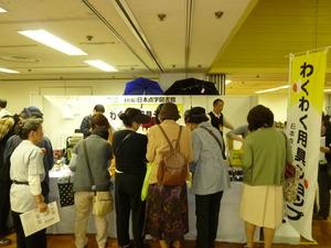 日本点字図書館1