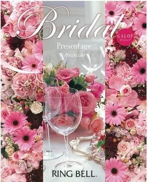 リンベル カタログギフト Bridal Presentage GALOP 表紙