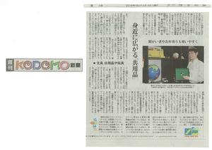 14 読売新聞夕刊