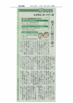 朝日新聞2012年11月4日(日)