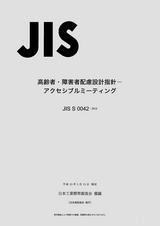 JISS0042-1-1