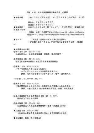 H24活動報告会議事次第