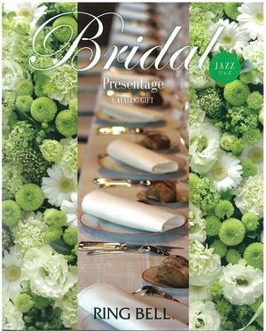リンベル カタログギフト Bridal Presentage JAZZ 表紙