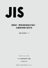 JISS0041-1-1