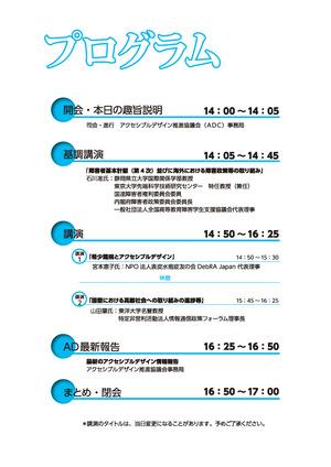 ADシンポジウム2018配布資料ページ_02